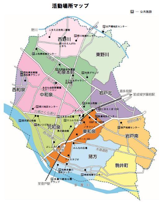 狛江市の活動場所地図